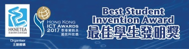 Hong Kong ICT Awards 2017: Best Student Invention Award