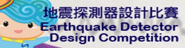 Earthquake Detector Design Competition