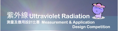 UV Radiation Measurement and Application Competition
